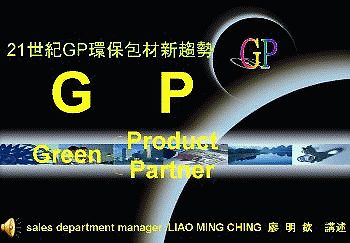 GREEN PRODUCT PACKAGING